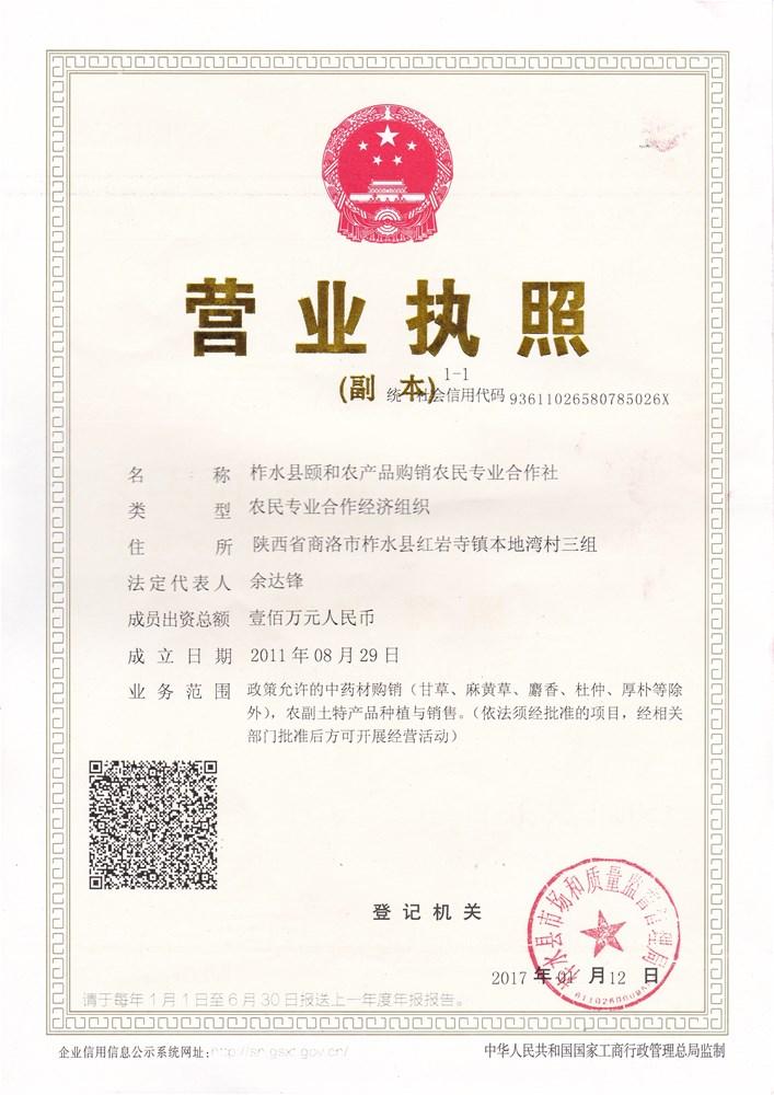 营业执照证书.jpg